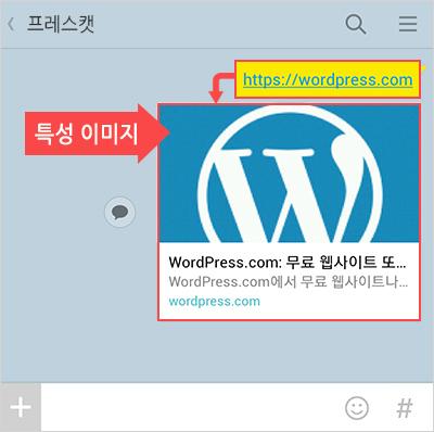 특성 이미지가 표시된 링크 미리 보기 적용 화면