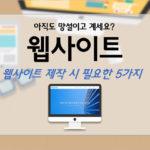 웹사이트 제작 의뢰, 효율적으로 준비하는 방법은?