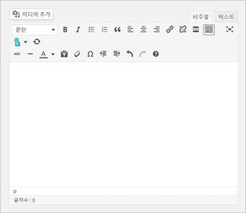 글자 또는 HTML 코드를 입력하여 작업할 수 있는 CLASSIC MODE
