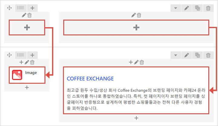 Image와 Text Block 요소로 각각의 열을 채운 화면