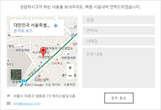 프레스캣 웹사이트 중 구글 지도와 문의 폼