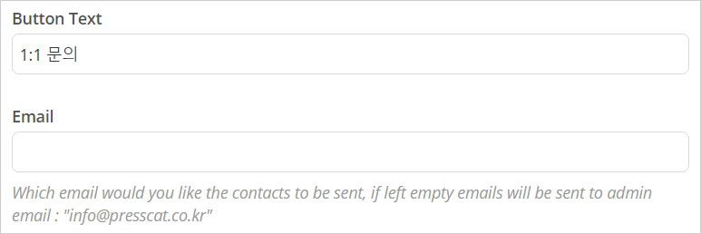 Contact Form Settings 화면 - Button Text, Email