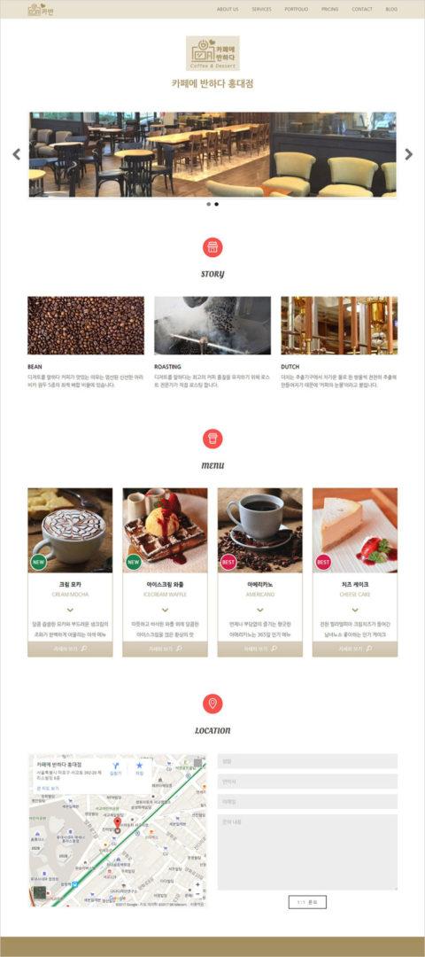 비주얼 컴포저로 만든 카페 소개 페이지