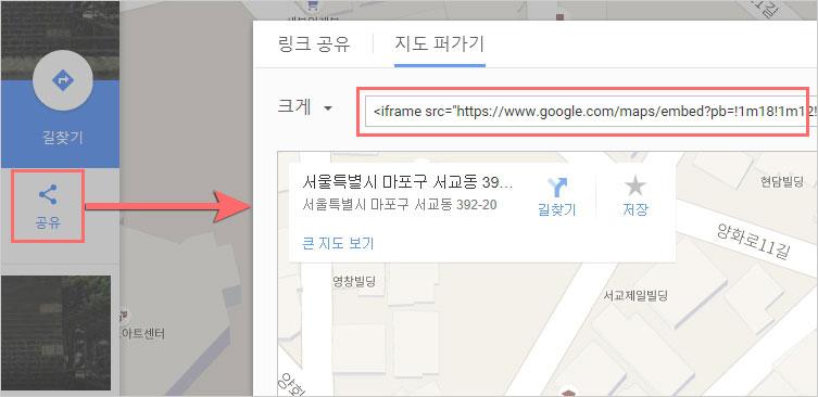 Iframe 코드를 제공하는 구글 지도 페이지