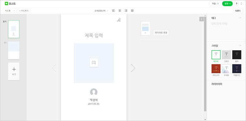 카드형 템플릿을 이용하여 글을 작성하는 화면