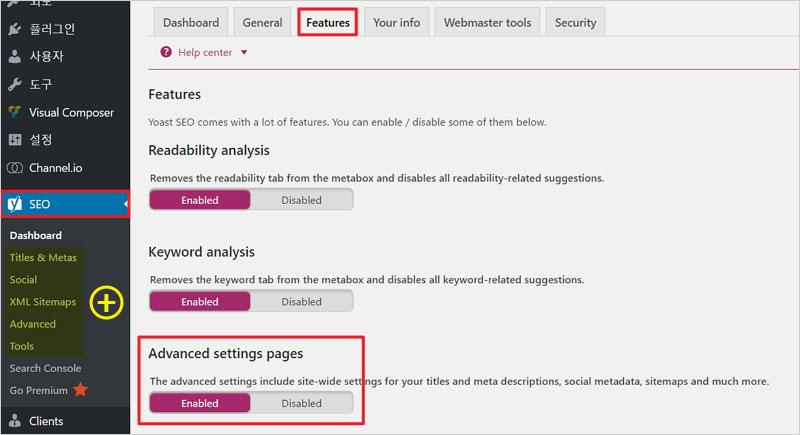 상태 변경 후 추가되는 5개의 서브 메뉴(좌), Advanced settings pages 상태 변경 화면(우)