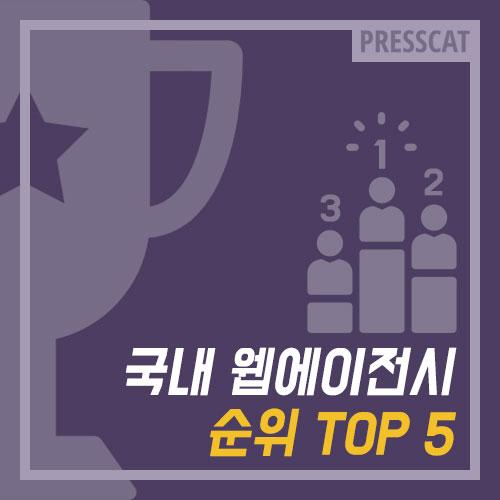 국내 웹에이전시 순위 TOP 5