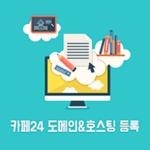 카페24 도메인과 호스팅 등록/구매 방법