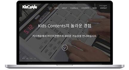 키즈캐슬 웹사이트