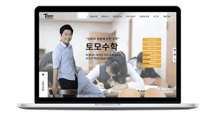토모수학 웹사이트