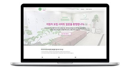 I.E.C Korea 홈페이지 제작