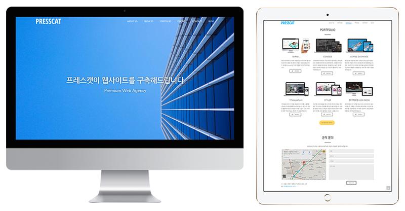 PRESSCAT | 프레스캣 | 홈페이지 제작 | 워드프레스 웹에이전시 | 웹사이트 제작 업체