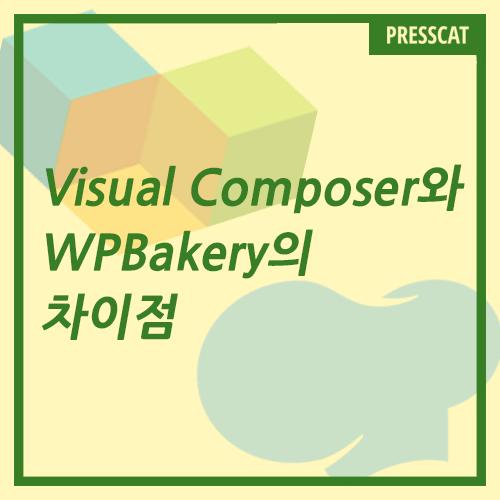 Visual Composer와 WPBakery의 차이점 | 워드프레스 웹에이전시 프레스캣