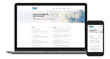 KAIST 소프트웨어대학원 홈페이지 제작