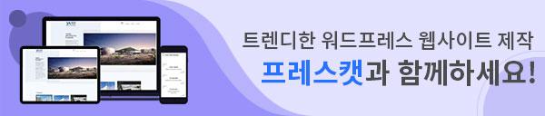 트렌디한 워드프레스 웹사이트 제작