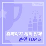 홈페이지 제작 업체 순위 Top 5 (2019년 최신)