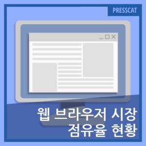 웹브라우저 시장 점유율 현황