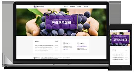 한국포도협회 홈페이지 제작