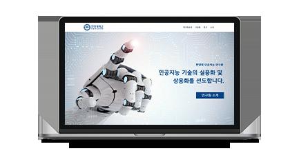 한양대학교 인공지능연구원 홈페이지 제작