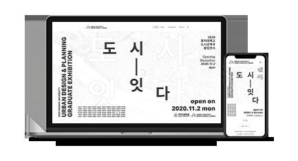홍익대학교도시공학과 홈페이지 제작