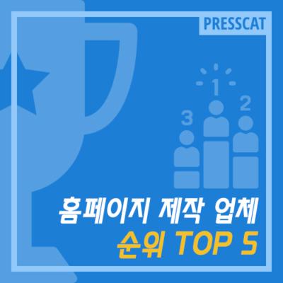 홈페이지 제작 업체 순위 Top 5 (2018년 최신)